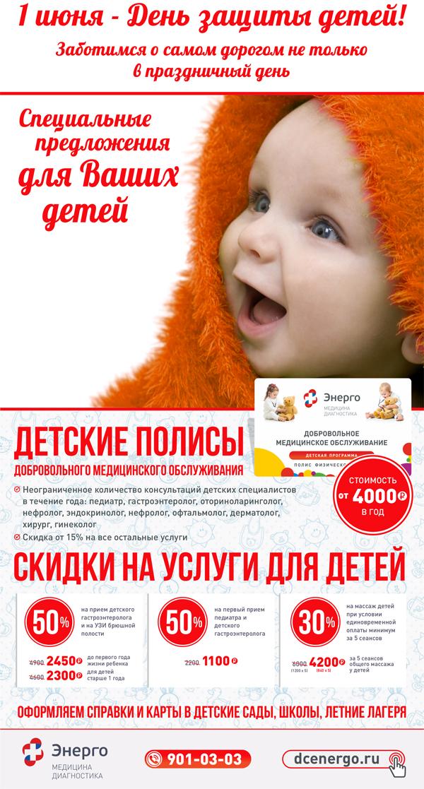Детские полисы добровольного медицинского обслуживания