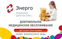 Детский полис ДМО