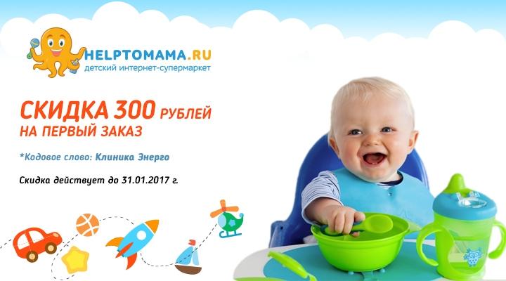 Скидка 300 рублей на первый заказ в интернет-магазине Helptomama