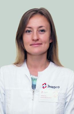 Чубарова Алёна Васильевна - педиатр  детский гастроэнтеролог