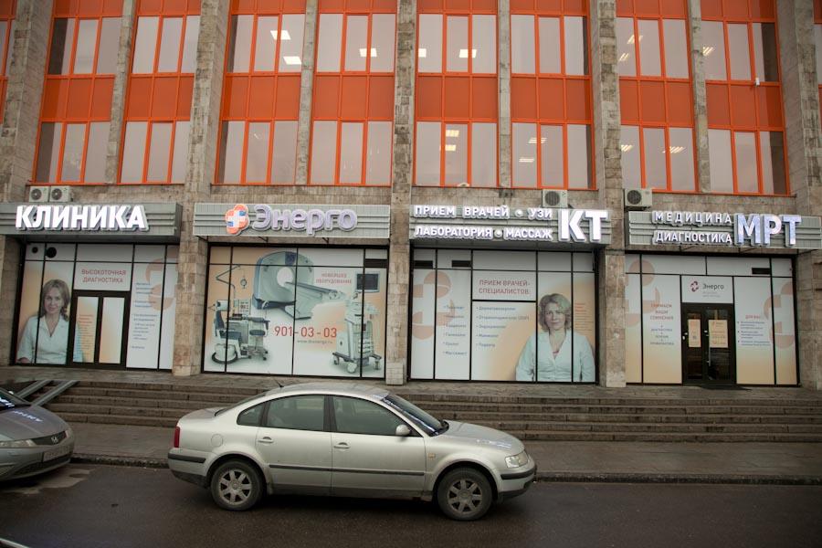Клиника алиса на ленинском